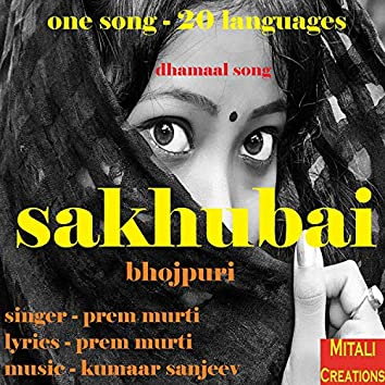 Sakhubai Bhojpuri