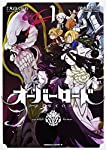 オーバーロード (1) (カドカワコミックス・エース)