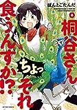 桐谷さん ちょっそれ食うんすか!? : 8 (アクションコミックス)