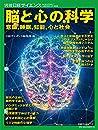脳と心の科学 意識,睡眠,知能,心と社会