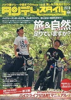 タンデムスタイル 2010年 08月号 [雑誌]