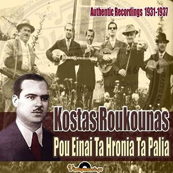 Pou Einai Ta Hronia Ta Palia: Authentic Recordings 1931-1937
