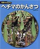 ヘチマのかんさつ (科学のアルバム)