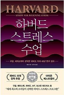 韓国書籍, 自己啓発, 마음 다스리기/하버드 스트레스 수업 – 왕팡/구글, 페이스북이 선택한 하버드 의대 40년 연구 성과/韓国より配送