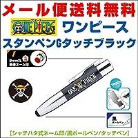 シャチハタ・ネームペン・タッチペン 「ワンピーススタンペンGタッチブラック」