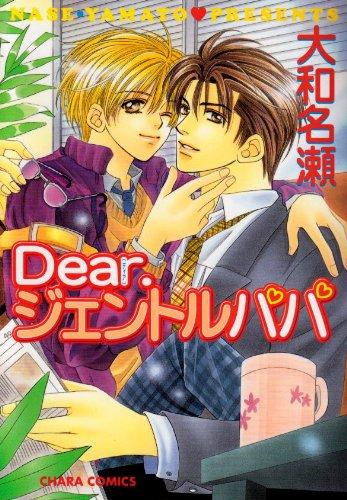 Dear.ジェントルパパ 1 (Charaコミックス)