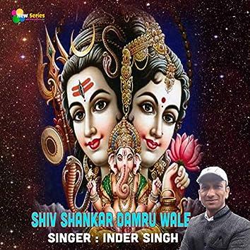 Shiv Shankar Damru Wale