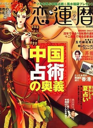 恋運暦2008年9月号