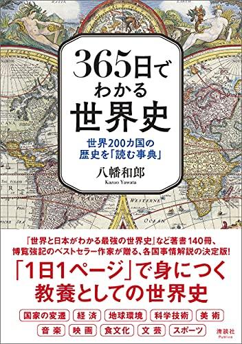 365日でわかる世界史