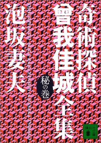 奇術探偵曾我佳城全集 秘の巻 (講談社文庫)の詳細を見る