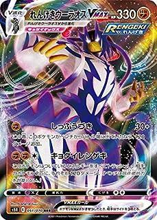 ポケモンカードゲーム S5R 051/070 れんげきウーラオスVMAX 闘 (RRR トリプルレア) 拡張パック 連撃マスター