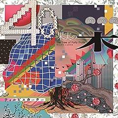 ウォルピスカーター「雨子」のジャケット画像