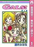 GALS!【期間限定無料】 1 (りぼんマスコットコミックスDIGITAL)