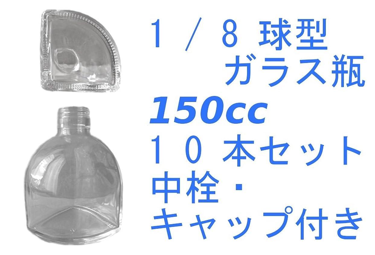 散るうるさいカニ(ジャストユーズ)JustU's 日本製 ポリ栓 中栓付き1/8球型ガラス瓶 10本セット 150cc 150ml アロマディフューザー ハーバリウム 調味料 オイル タレ ドレッシング瓶 B10-UDU150A-A