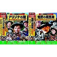 西部劇 コレクション アリゾナの嵐 荒野の幌馬車 DVD20枚組 ヨコハマレコード限定 特典DVD付 ACC-189-195