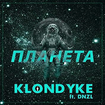 Планета (feat. Dnzl)