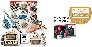 Nintendo Labo (ニンテンドー ラボ) Toy-Con 01: Variety Kit - Switch + Nintendo Switch 本体 (ニンテンドースイッチ) 【Joy-Con (L) ネオンブルー/ (R) ネオンレッド】 +  ニンテンドーeショップでつかえるニンテンドープリペイド番号3000円分 セット