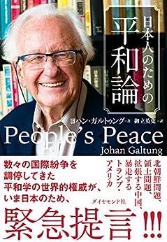 [ヨハン・ガルトゥング, 御立 英史]の日本人のための平和論