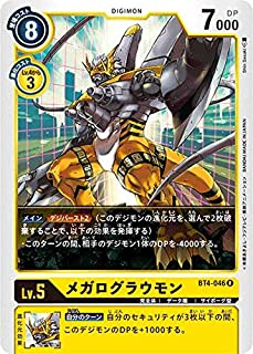 デジモンカードゲーム BT4-046 メガログラウモン (R レア) ブースター グレイトレジェンド (BT-04)