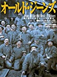 オールド・ジーンズ―掘り起こされたジーンズの歴史 (ワールド・ムック 888)