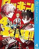 ロッキンユー!!! 4 (ジャンプコミックスDIGITAL)