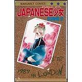 JAPANESE少女 (マーガレットコミックス)