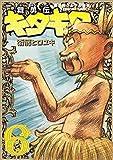 魔法陣グルグル外伝 舞勇伝キタキタ 6巻 (デジタル版ガンガンコミックスONLINE)