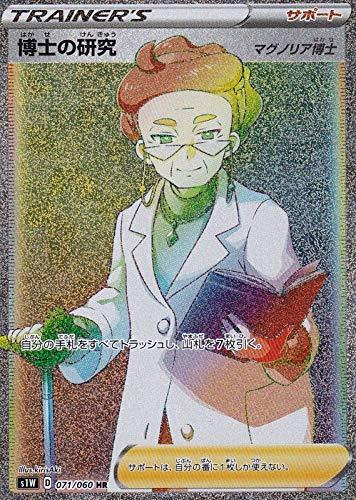 ポケモンカードゲーム S1W 071/060 博士の研究 サポート (HR ハイパーレア) 拡張パック ソード