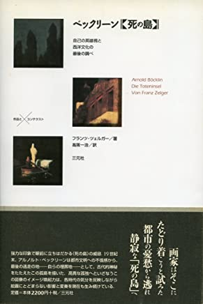 ベックリーン「死の島」―自己の英雄視と西洋文化の最後の調べ (作品とコンテクスト)