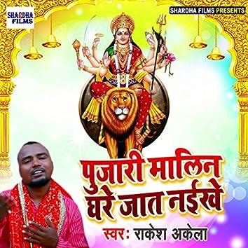 Pujari Malin Ghare Jat Naikhe - Single