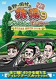 東野・岡村の旅猿9 プライベートでごめんなさい… 夏の北海道 満喫の旅 ワクワク編 ...[DVD]