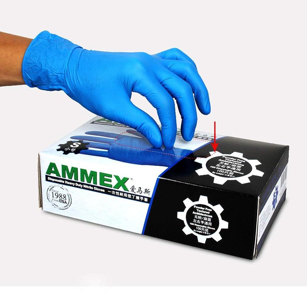 落胆させる蚊きつく使い捨て手袋、粉末フリー、食品グレードの手袋、青、ラテックスフリー、手袋、100 / Box,S100/Box