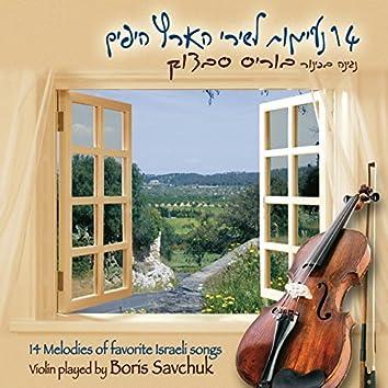 14 Violin Melodies of Favorite Israeli Songs