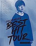 DAICHI MIURA BEST HIT TOUR in 日本武道館[Blu-ray/ブルーレイ]