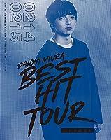 【メーカー特典あり】DAICHI MIURA BEST HIT TOUR in 日本武道館(Blu-ray Disc3枚組)(スマプラ対応)(オリジナ...