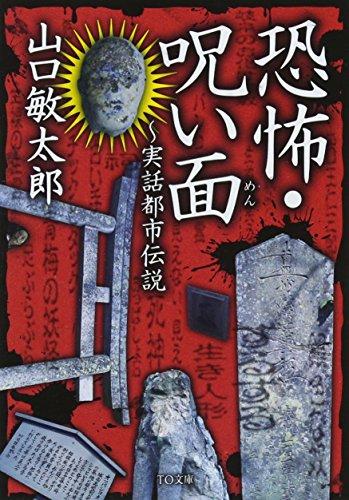恐怖・呪い面~実話都市伝説 (TO文庫)の詳細を見る