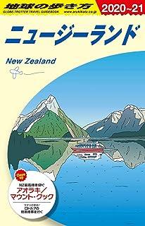 C10 地球の歩き方 ニュージーランド 2020~2021 (地球の歩き方C ハワイ南太平洋オセアニア)