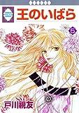 王のいばら(5) (冬水社・いち*ラキコミックス) (いち・ラキ・コミックス)