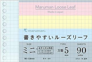 マルマン B7変形サイズ ルーズリーフ 5mm方眼罫 3色 L1432-99