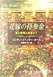 花嫁の持参金―愛と称号と財産と〈1〉 (ハーレクイン・ヒストリカル文庫)