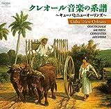 クレオール音楽の系譜~キューバとニューオーリンズ~