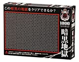 The world's smallest 1000 micro piece Jigsaw Black-hell M71-848 by BEVERLY