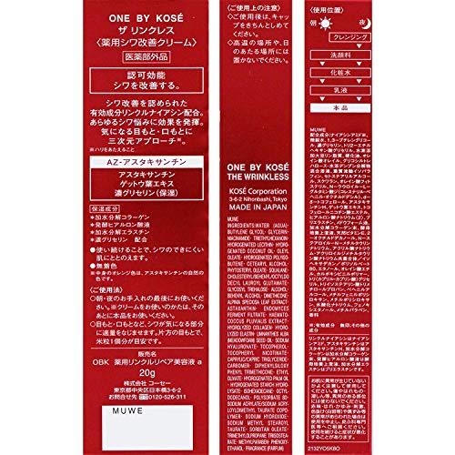 ONEBYKOSE(ワンバイコーセー)ザリンクレスラージサイズ30g