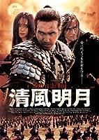 清風明月 特別版 [DVD]