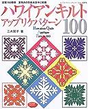ハワイアンキルトアップリケパターン100―図案100種類 実物大の型紙本文中に掲載 (レディブティックシリーズ―パッチワーク (2275))