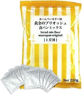 【mamapan】 食パンミックスセット 黄金のブリオッシュ食パンミックス 1斤用 mamapan 250g×10+イースト3g×10 まとめ買い