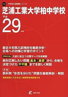 芝浦工業大学柏中学校 平成29年度 (中学校別入試問題シリーズ)