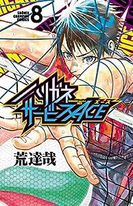 ハリガネサービスACE 8 (少年チャンピオン・コミックス)