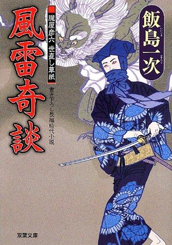 風雷奇談-朧屋彦六 世直し草紙(2) (双葉文庫)