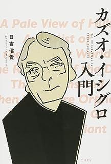 スポンサー広告 - カズオ・イシグロ入門 (立東舎)